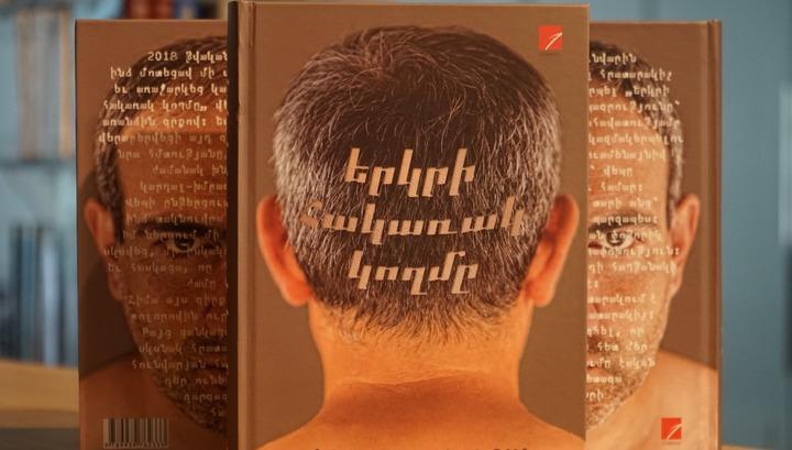 Փաշինյանի «Երկրի հակառակ կողմը» գրքի հոգեբանական վերլուծությունը.Գրքում ներկայացված դատողությունները իրարամերժ են, հակասական,  անբարո ու ցինիկ